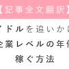 【翻訳/全文掲載】<ルポ>アイドルを追いかけて大企業レベルの年俸を稼ぐ方法