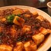 【青森市】汗が噴き出すけども、やっぱりここの麻婆豆腐は格別にうまい(広東料理 東田)