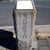 「大沢川原」の論争。どう読むのか? 盛岡のおなまえっ!