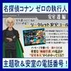 劇場版『コナン ゼロの執行人』:主題歌は福山雅治さん!&安室のシークレットコール情報!