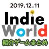 Indie World(インディワールド)2019.12.11 紹介ゲームまとめ