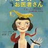世界の発展に寄与した女性を描く伝記絵本「ドラゴンのお医者さん」