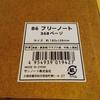 セリアの100円(108円)ノートが「ほぼ日手帳」と同じように1日1ページで使い方広がる☆