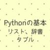 Pythonの基本 リストと辞書とタプル