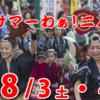 東林間サマーわぁ!ニバル 令和元年8月3日(土)、4日(日)開催!