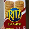 モンテリーズジャパン ナビスコ リッツチーズサンド 食べてみました