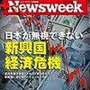 Newsweek (ニューズウィーク日本版) 2018年09月04日号 日本が無視できない新興国経済危機