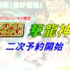 プレミアムバンダイ限定スーパーミニプラ撃龍神 二次予約開始のお知らせ