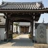 【御朱印】東京都 良観寺