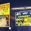 減力日記★JR秋葉原駅構内 新田毎で感謝デー外しで『天丼』