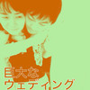 【告知】3月18-19時間堂レパートリーは谷川俊太郎作の二人芝居、登場