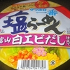[21/07/19]サッポロ一番 塩らーめん 富山白エビだし仕立て 100円(D!REX)