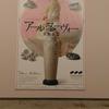 特別展 アール・ヌーヴォーの装飾磁器@三井記念美術館