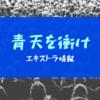 2021年大河ドラマ『青天を衝け』エキストラとロケ地を調査!あらすじやタイトルの意味も!