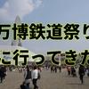 【イベント】万博鉄道まつりに行って来た!