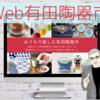 【Web有田陶器市】購入だけでなく、目にも美しいサイトです。ペライチサイトもあります。見てください!