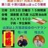 三月三日のほっこり寄席へ🎵(^_^)/□賢□\(^_^)