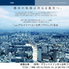 【大阪】大阪上本町駅徒歩6分 グランドメゾン石ヶ辻町プロジェクト2017年12月完成