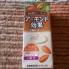 【アーモンド効果ドリンク】新たなタイプを発見!「3種のナッツ」と「まろやかコーヒー」購入&実飲レビュー!