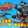 3月29日発売!!アニマギア7弾『フォールン』製品版レビュー!