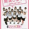 開演します!〜girl's up! up!〜(劇団ハーベスト)@ウッディシアター中目黒