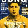 「昭和50年代に地下格闘技大会が日本で開かれ、ある有名柔道家が優勝した」(ゴン格・増田俊也)