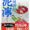 黒川博行さんの新刊!!
