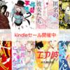 【無料&50%OFF】少女・女性コミックセール(9/14まで): 『おとむらいさん』『ゼイチョー!』『恋と軍艦』など