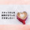 【2021/01/26】更新情報「スタッフさん」