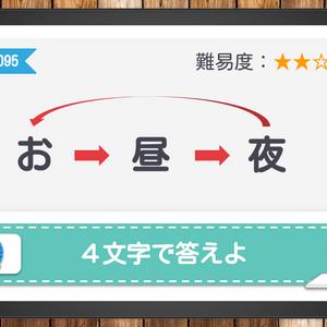【No.95】小学生から解ける謎解き練習問題(難易度★2)