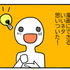 【絵日記】あるある