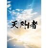 天外者 Blu-ray 豪華版(Blu-ray) #三浦春馬 #三浦翔平 #西川貴教