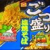 マルちゃん ごつ盛り 塩焼そば 85+税円(サンエー)