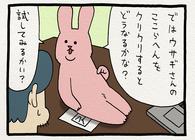 賢い自分になれる? スキウサギとノートパソコンの話(作:キューライス)