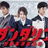 中村倫也company〜「  『ダンダリン 労働基準監督官』7話 11月13日(水) 」