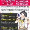 11/16新宿ROCK CAFE LOFT「マンガディグトークvol.4 『アイドランク』4巻発売&完結記念イベント 歌舞伎町でNO DRUNK,NO IDOL☆」お手伝いします。