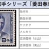 【切手買取】文化人切手シリーズ vol.13  菱田春草