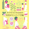 【AEAJ復興支援プロジェクト】2016.10.15-16岩手県陸前高田市、大船渡市