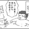 (0043話)お風呂すきー