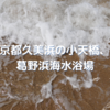 京都府久美浜【子連れ海水浴:小天橋・葛野浜海水浴場へ】