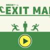 【ExitMan】【アプリ】The反射神経!過集中と没頭感を味わえるシンプル避けゲー!【感想レビュー】