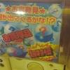 「お宝発見!?封印せよ!」~ダブル秋田犬じいさんと膝裏の秘密~(謎ガチャシリーズ2)