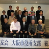 大阪市役所支部 平成30年度 支部総会を開催しました