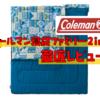 【初心者必見】コールマン寝袋ファミリー2in1レビュー|寝心地も価格も魅力的