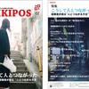 【ニート・ひきこもり・メンヘラ】ひきポス2号発売中!【総合マガジン】