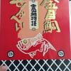 番外:伊豆高原「特造丸海鮮屋」気前のいいおみやげ屋さん