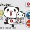楽天カードの自動リボ登録で2000ポイント貰えるキャンペーンを利用する(2018/8/27~2018/9/9)
