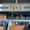 「麺匠 金色堂」僕のお気に入りの一杯に出会えました