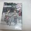 【アニメ化決定】南鎌倉高校女子自転車部1巻感想~先は長そう~