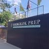 インター・バンコクプレップ(Bangkok Prep)のプレイグループ